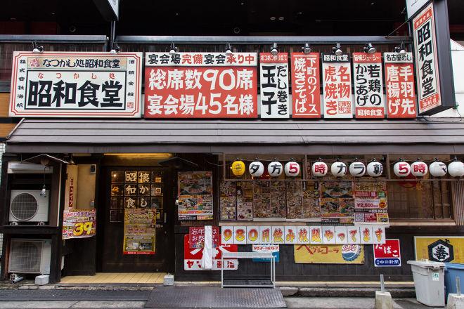 昭和食堂 静岡呉服町店_20