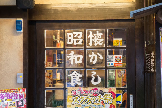 昭和食堂 静岡呉服町店_24