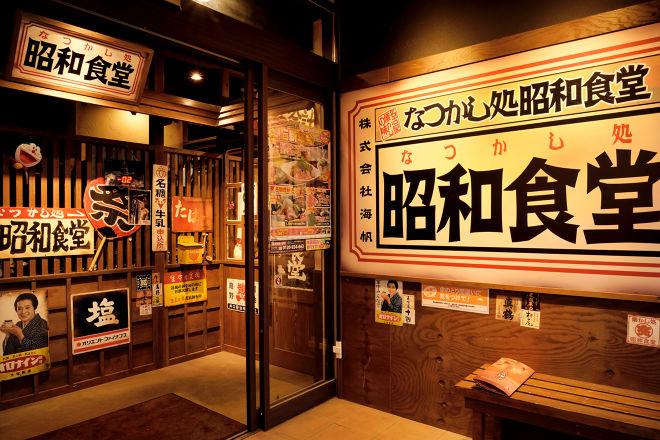 昭和食堂 犬山駅前店_23