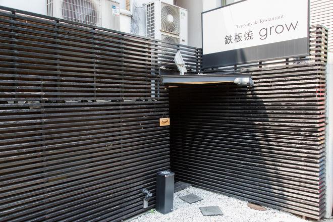 鉄板焼grow 六本木店_16