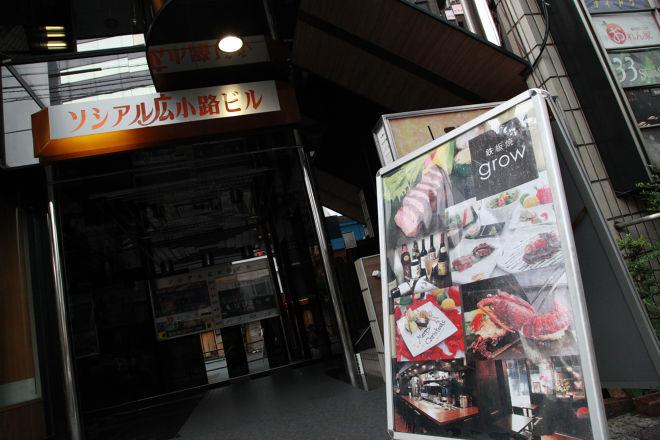 鉄板焼grow 上野店_7