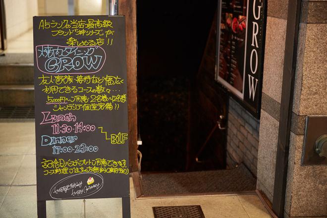焼肉ダイニングGROW_27