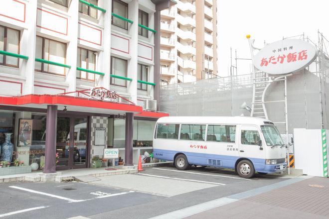 あたか飯店 浜大津店_12