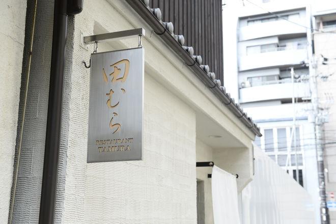 レストラン 田むら_9