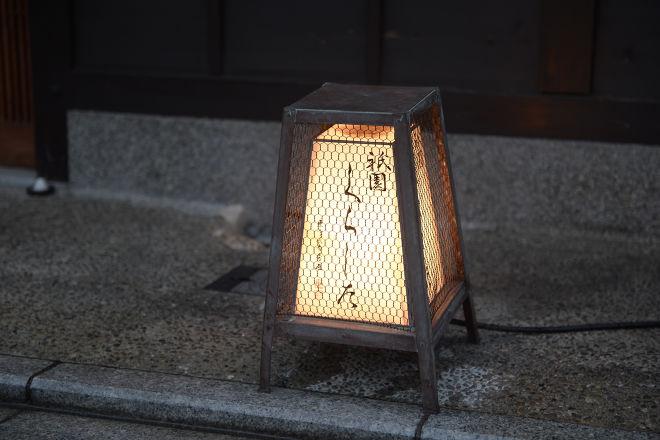 祇園くらした_26