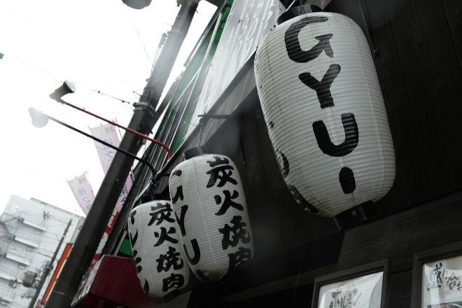 炭火焼肉 GYUー_9