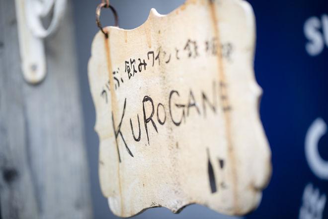 KUROGANE_19