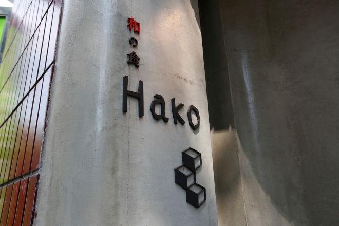 和の食 Hako_23