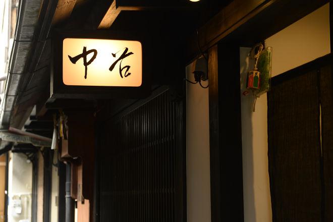 祇園新橋 中谷_21