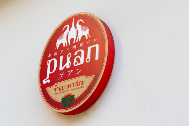 本格タイ料理バル プアン_21