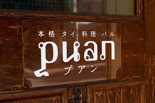 本格タイ料理バル プアン_22