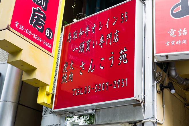 鳥取和牛専門店 炭火焼肉 さんこう苑_21