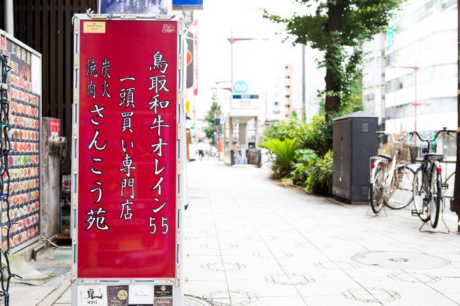 鳥取和牛専門店 炭火焼肉 さんこう苑_22