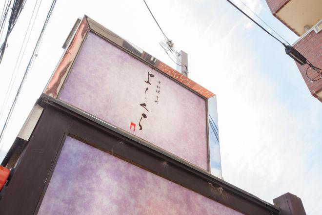 寺町 よしくら_12
