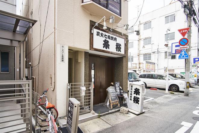 炭火七輪焼肉 糸桜_18