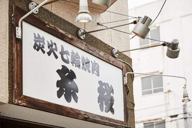 炭火七輪焼肉 糸桜_19