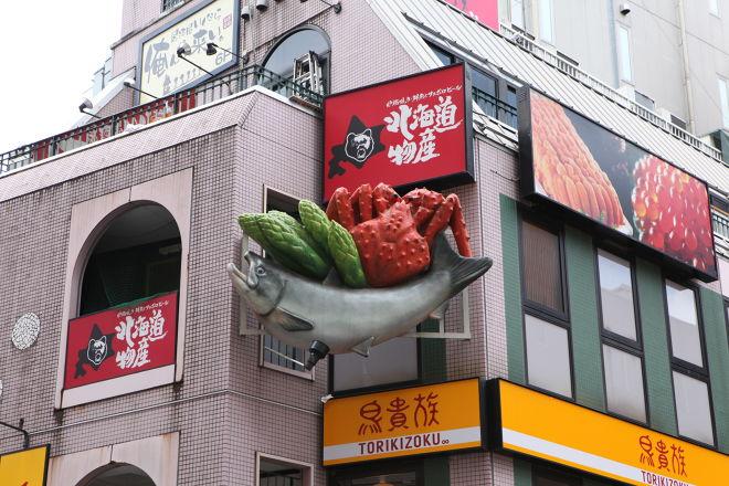 北海道物産 立川店_15