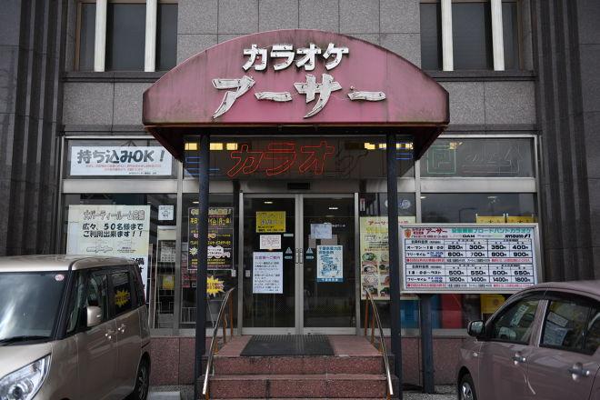 カラオケアーサー 鎌取店_24