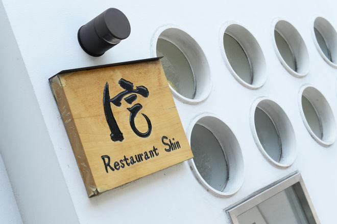 Restaurant 信_20