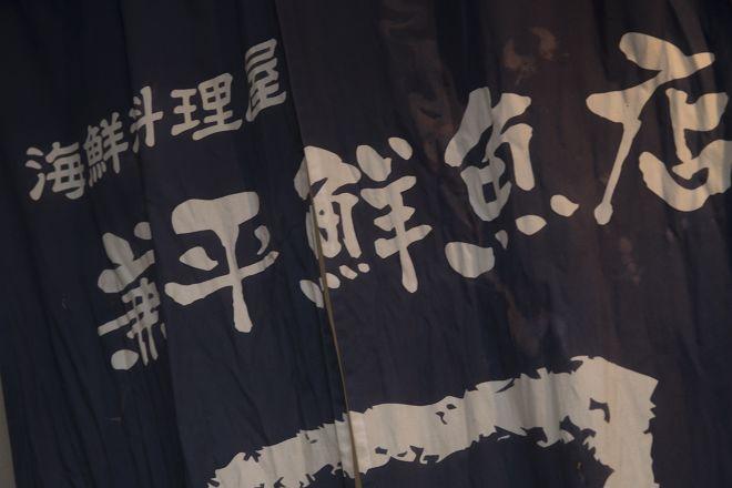 兼平鮮魚店 中州川端店_10