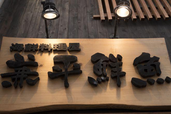兼平鮮魚店 中州川端店_11