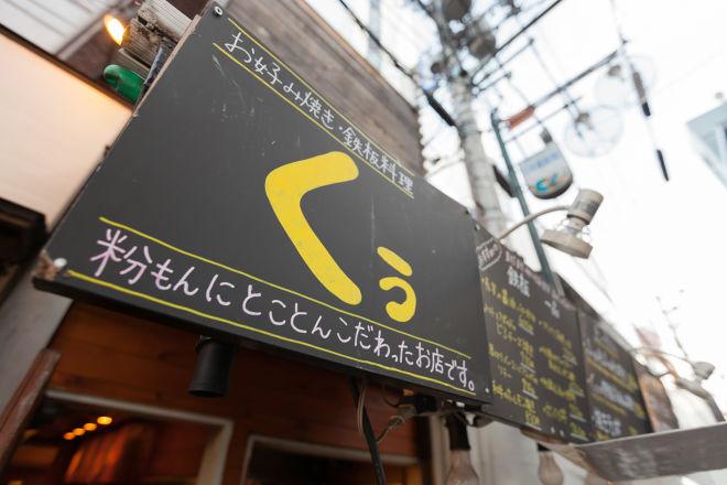 くう 本店_12