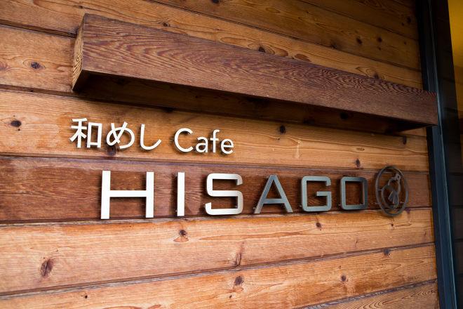 和めし Cafe HISAGO_11