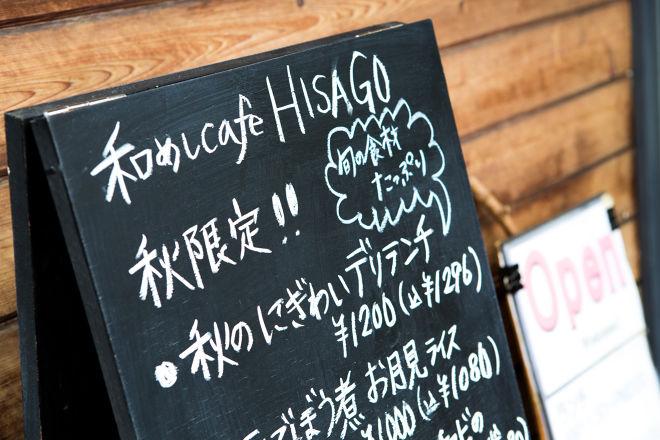 和めし Cafe HISAGO_12