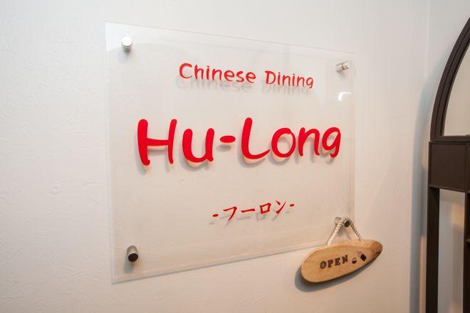 Chinese Dining Hu-Long_11