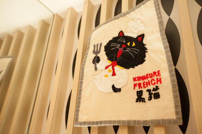KIMAGURE FRENCH 黒猫_2
