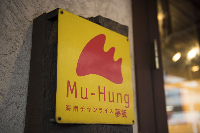 Mu-Hung 西荻窪本店_15