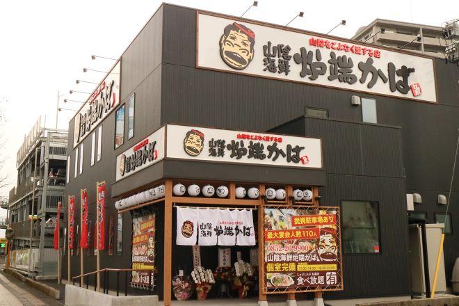 山陰海鮮 炉端かば 松江駅前店_28