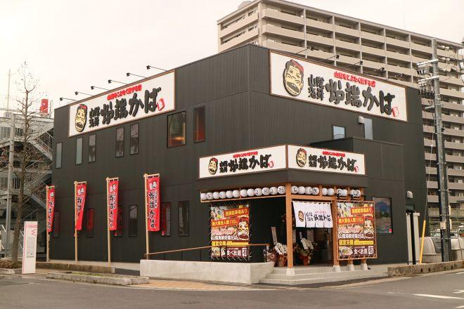 山陰海鮮 炉端かば 松江駅前店_29