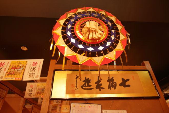 山陰海鮮 炉端かば 鳥取駅前店_5