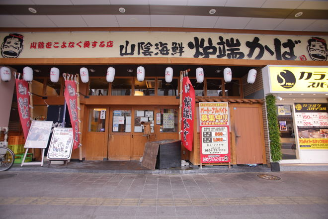 山陰海鮮 炉端かば 鳥取駅前店_15