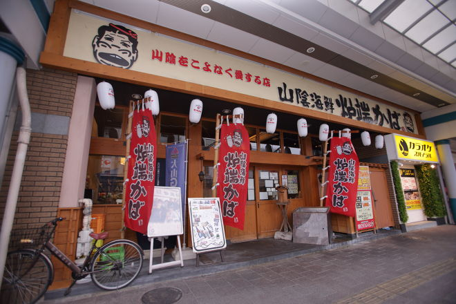 山陰海鮮 炉端かば 鳥取駅前店_16
