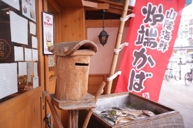 山陰海鮮 炉端かば 鳥取駅前店_18