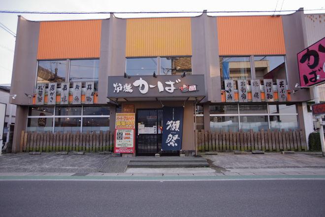 山陰海鮮 炉端かば 倉吉店_19