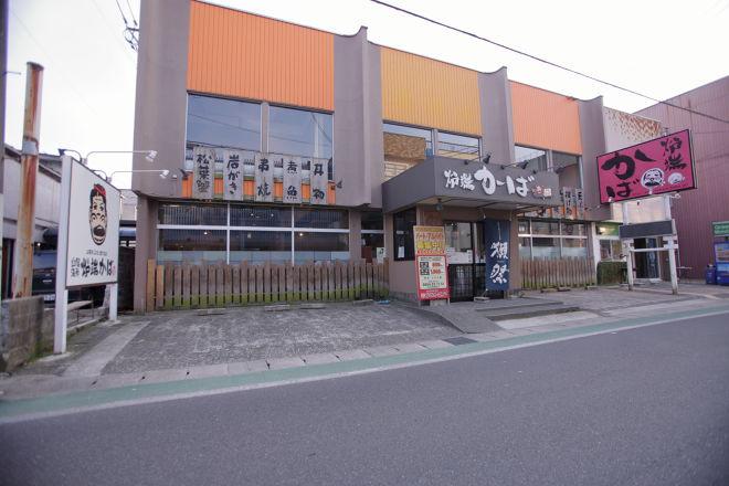 山陰海鮮 炉端かば 倉吉店_21