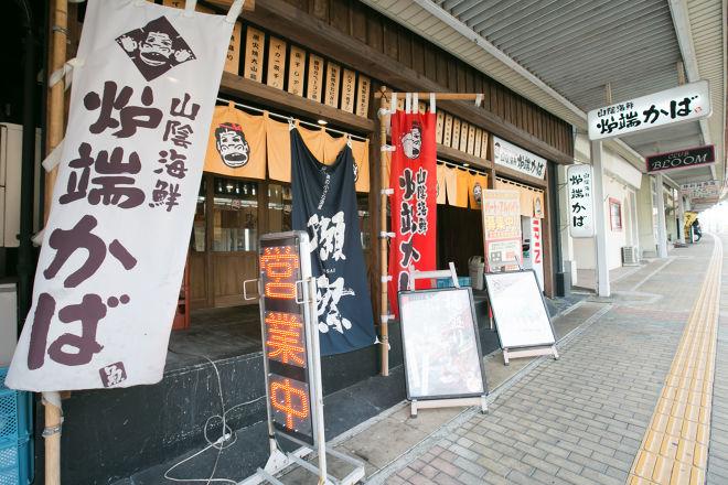 山陰海鮮 炉端かば 浜田店_18