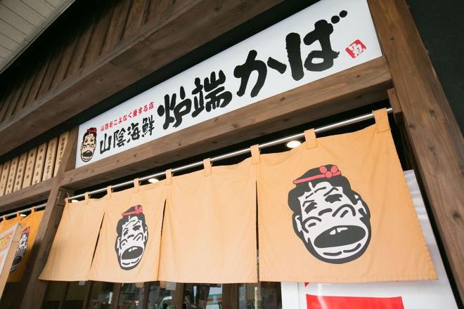山陰海鮮 炉端かば 浜田店_19