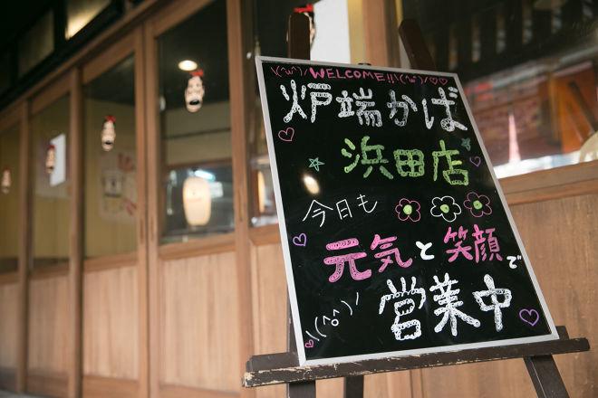 山陰海鮮 炉端かば 浜田店_22