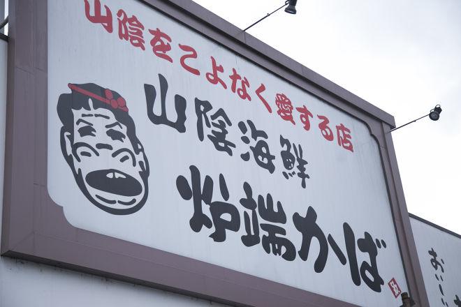 山陰海鮮 炉端かば 三次店_11