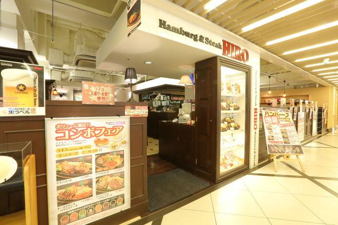 ハンバーグ&ステーキHIRO 京都ヨドバシ店_2