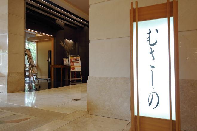 日本料理 むさしの_11