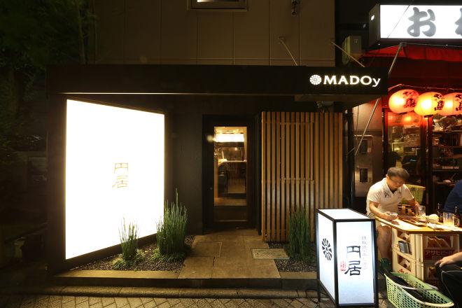 円居 -MADOy- 日比谷_11