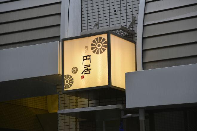 円居 -MADOy- 神楽坂 別邸_10