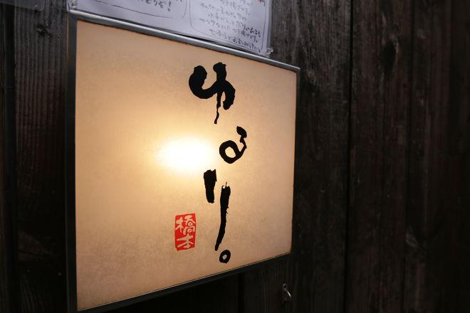 ゆるり。 橋本店_15