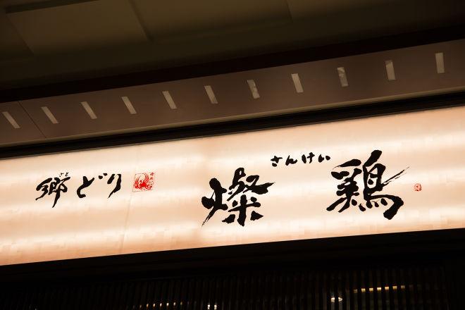 郷どり燦鶏 霞ヶ関コモンゲート店_17