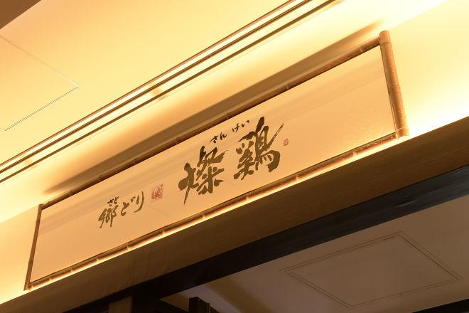 【閉店】郷どり燦鶏 Colette・Mareみなとみらい店_26